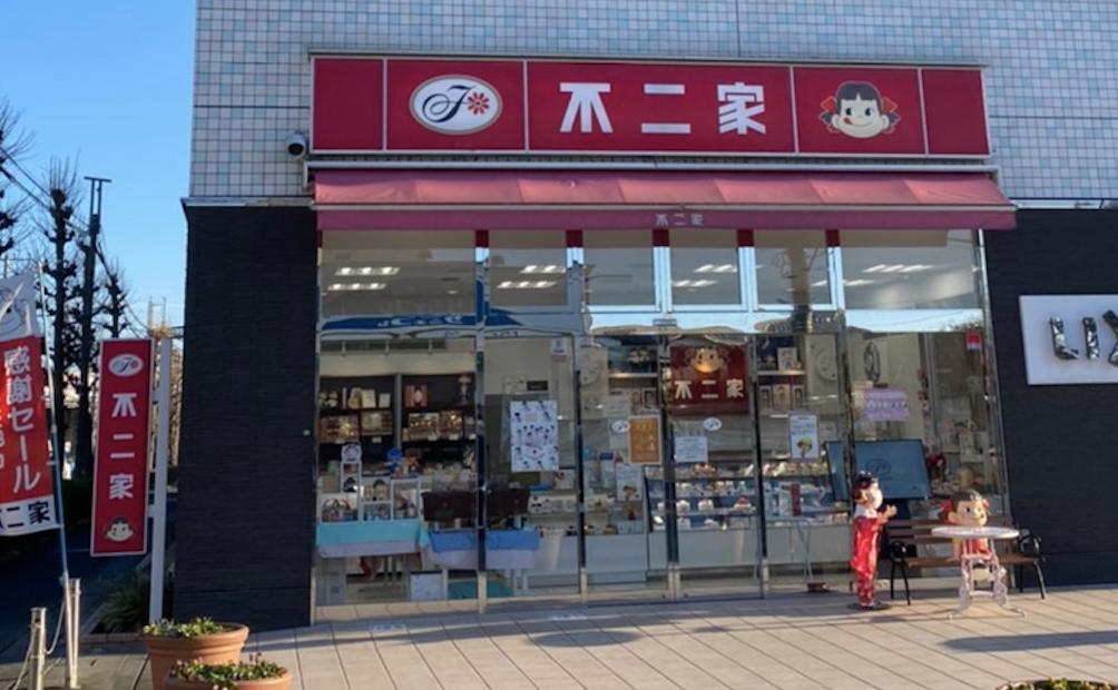 北区吉野町にあるお菓子屋さん『不二家 今羽店』で『チョコ生ケーキ』『モンブラン』『チョコタルト』『たっぷりクリームパイシュー』買って食べてみた!