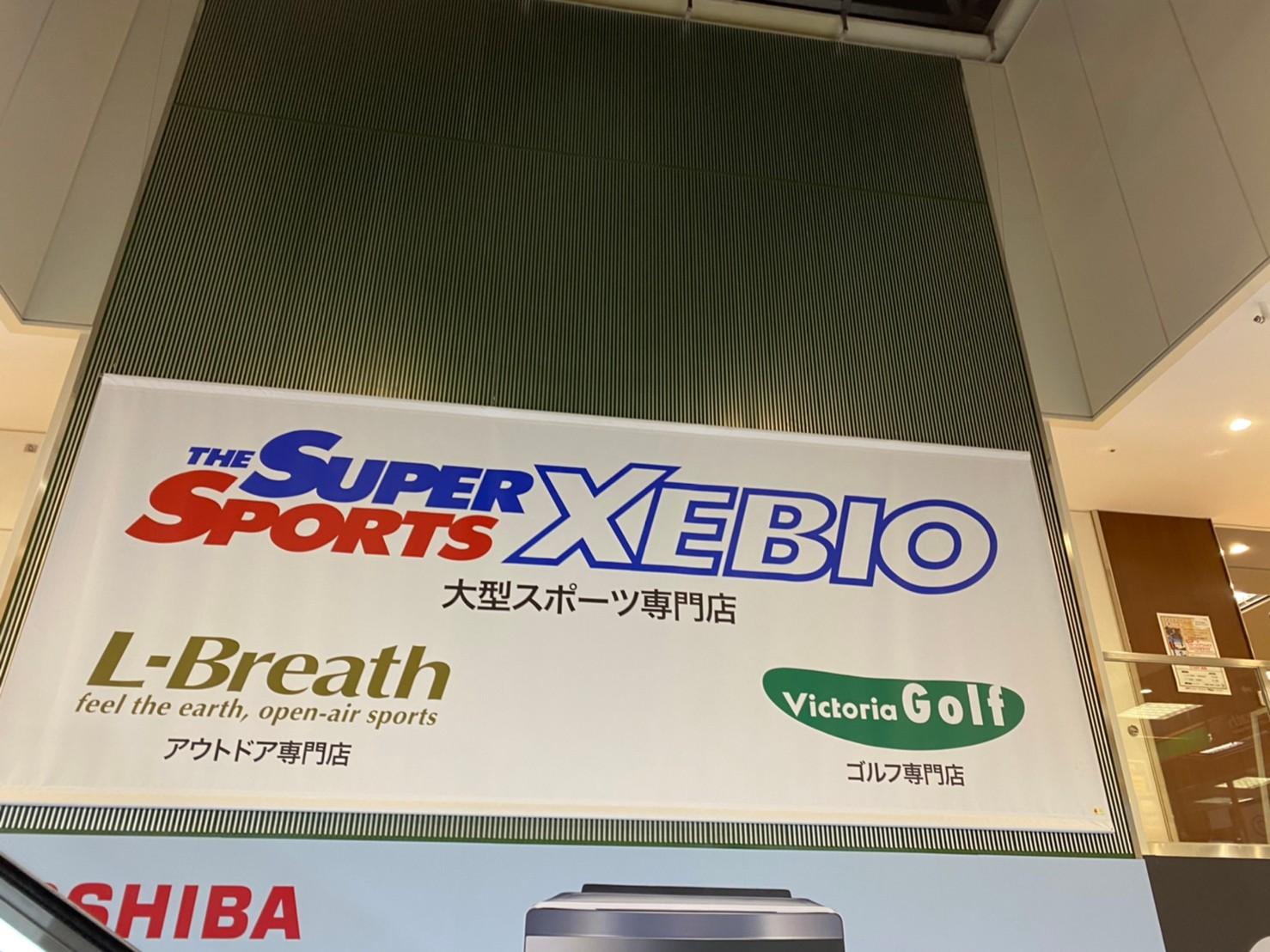 あの人気のスポーツブランド『アウトレット』価格で販売⁉︎『コクーンシティ 』にある『スーパースポーツゼビオ』に行ってみた。