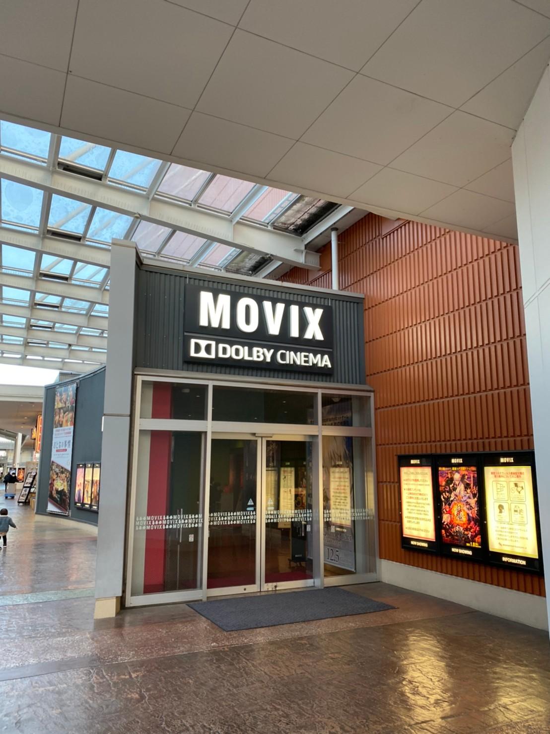 さいたま新都心駅直結『MOVIXさいたま』2021年の鬼滅初め『鬼滅の刃無限列車編』見てきました!