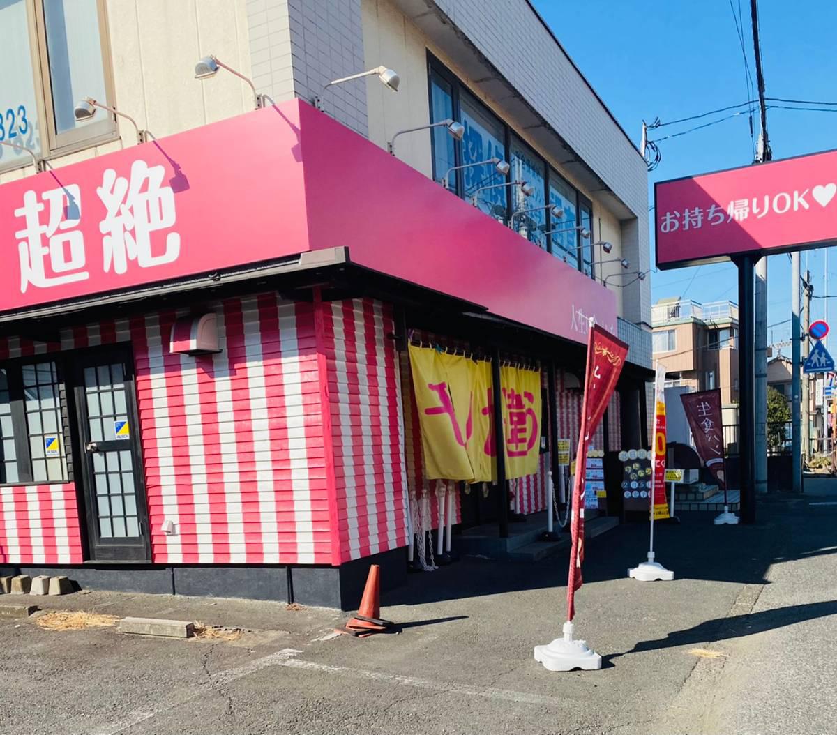 北区東大成町高級食パン専門店『モノが違う』で食パン『ケタ違いの朝』買って食べてみた。