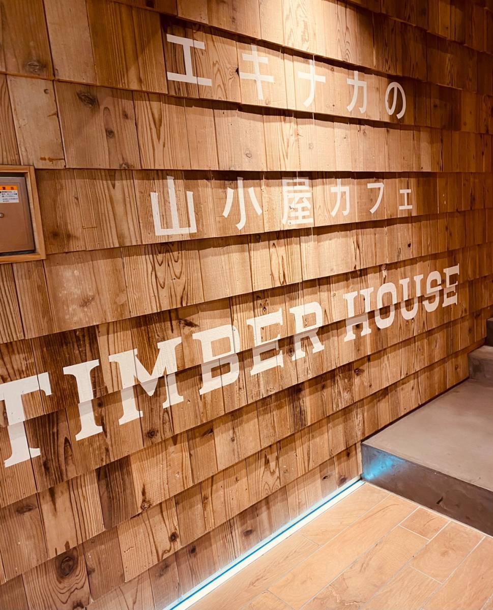 大宮エキナカの山小屋カフェ『CAFE TIMBER HOUSE カフェ ティンバーハウス』閉店するらしい。