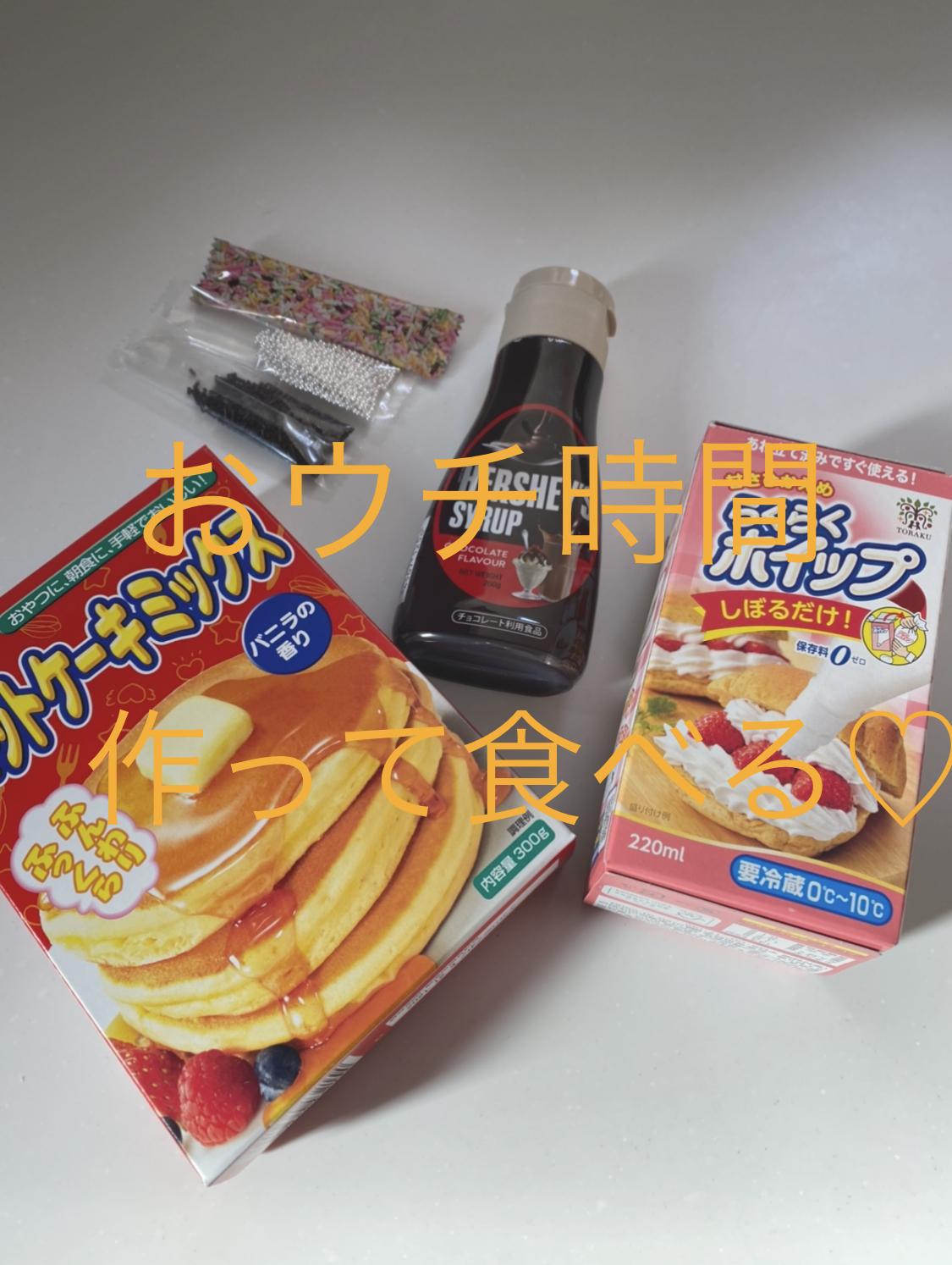『ふわふわ』『ホイップ盛り盛り』のパンケーキが食べたい!おウチ時間!日曜の『モーニング』作って食べて見た。