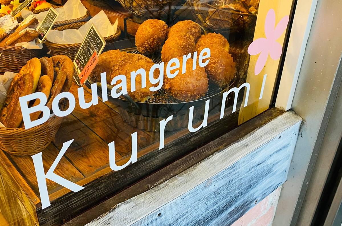 見沼区のおいしいパン屋『ブーランジェリークルミ』で『究極のメロンパン』『カレーパン』『パイシュー』他買って食べてみた。