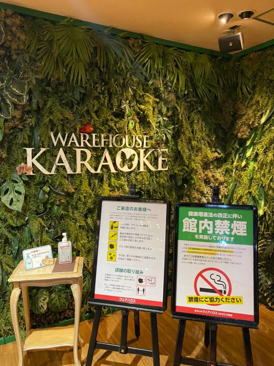 西区のアミューズメントパーク『ウェアハウス』三橋店に行ってみた。『カラオケ』値段と施設を紹介!