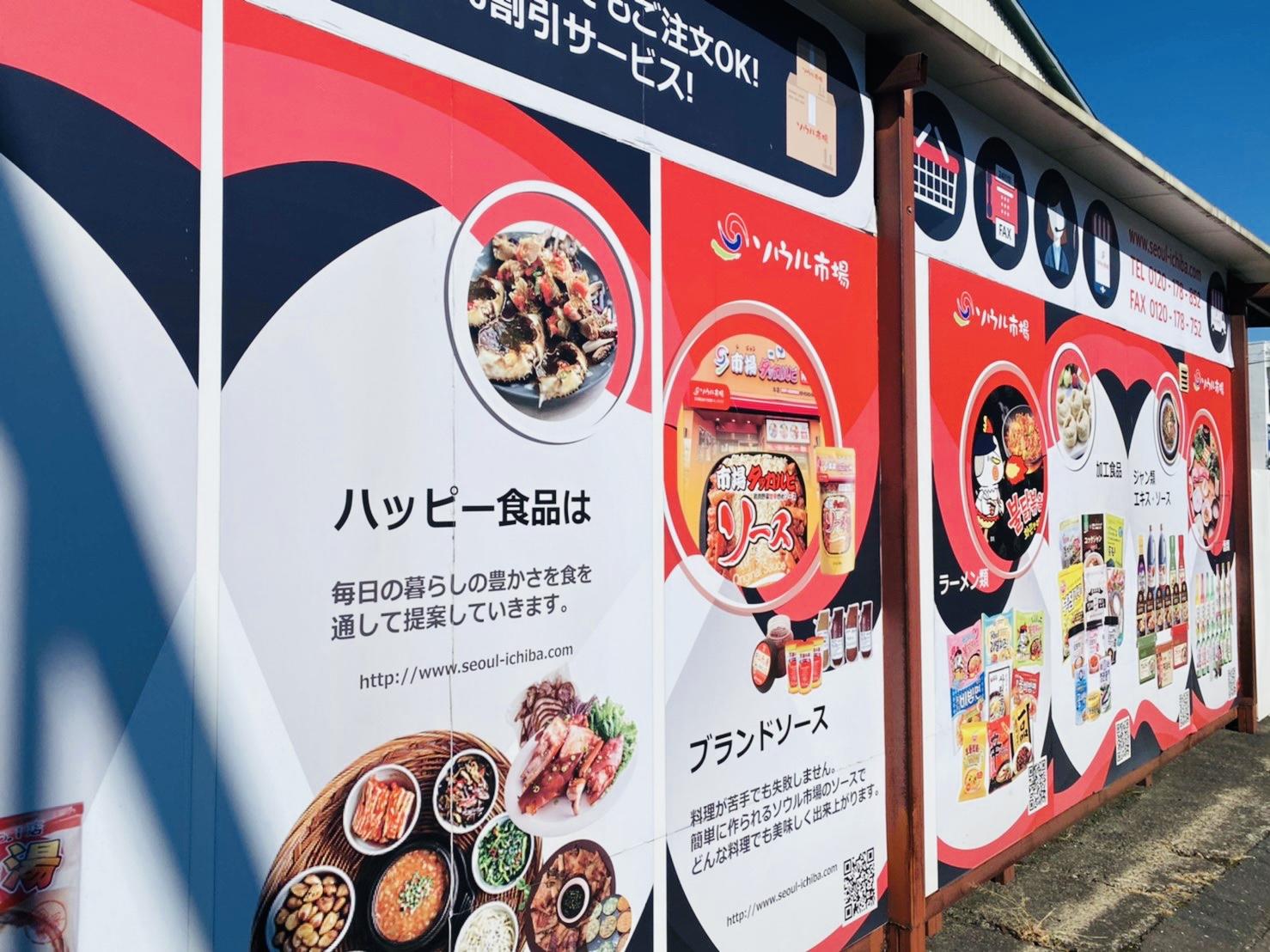 戸田市『ソウル市場 物流センター』で『ノグリ』『ブルダック』『チルソンサイダー』他大量に買って食べてみた。