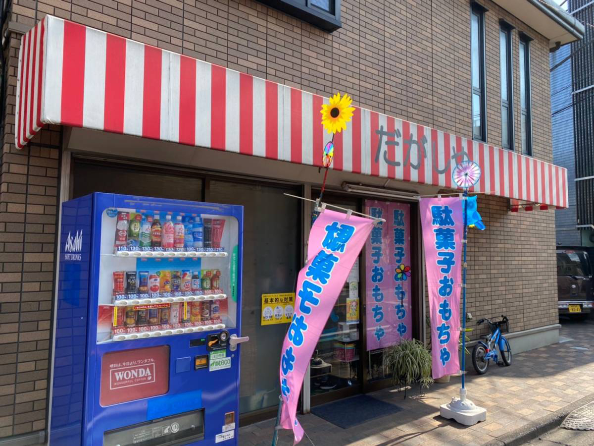 ふじみ野市にある駄菓子屋さん『だがしや南商店』で駄菓子とコマ買ってきた。