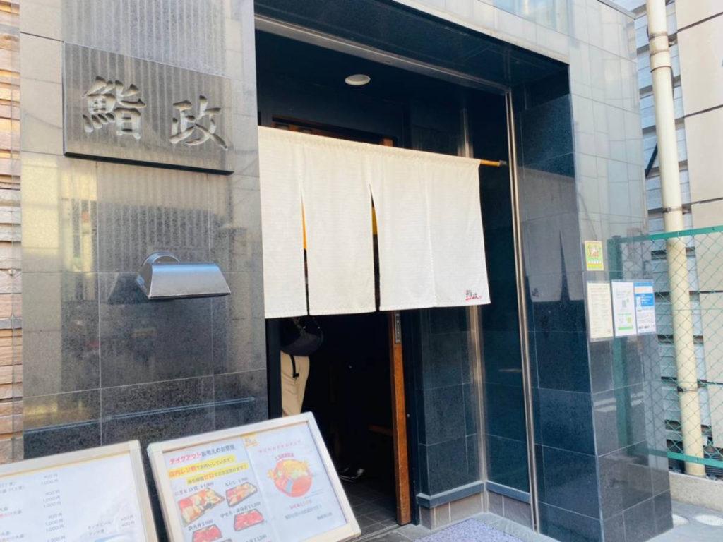 大宮駅西口『鮨政 西口店』で『 にぎり大盛(13貫)1,000円(税別)』コスパ最強ランチ行って食べてみた。