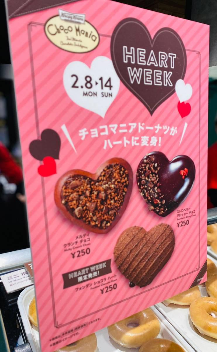 7日間限定HEART WEEK開催中!2月8日〜2月14日まで『クリスピー・クリーム・ドーナツ』で2年ぶりに復活した『フォンダンドーナツ』他食べてみた。