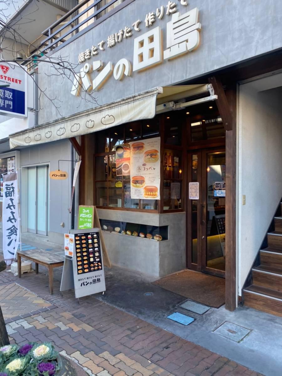 川口市にある『コッペパン』と『揚げパン』専門店の『パンの田島 川口店』で買って食べてみた。