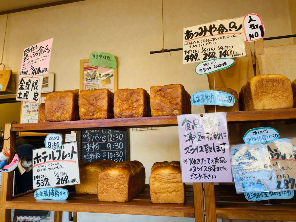 上尾市の『パン工房 あつみや』で『ホットサンド』『クリームホーン』買って食べてみた。