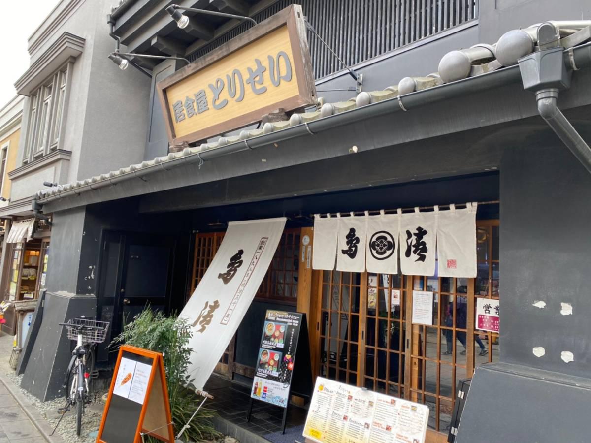 小江戸川越、時の鐘正面の『居食屋とりせい』で『鳥もも肉の炭火焼風釜飯定食』『帆立の釜飯定食』他行って食べてきた。