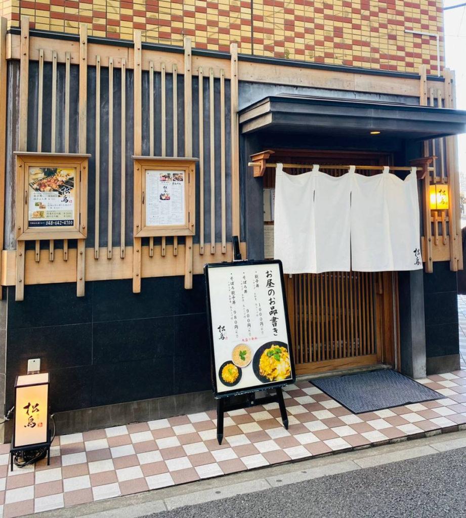 大宮区の『焼鳥 松鳥』焼き鳥屋の絶品ランチ『親子丼』と『そぼろ親子丼』『鳥スープ』を食べてきた。