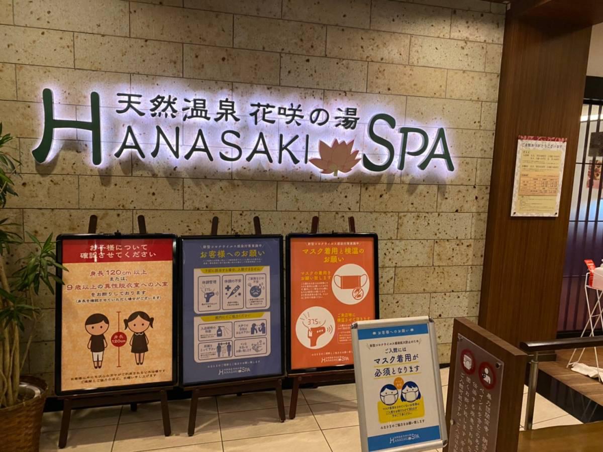 上尾市『天然温泉 花咲の湯』で『サウナ』『サ活』アジアの香り漂う空間でくつろいできた。