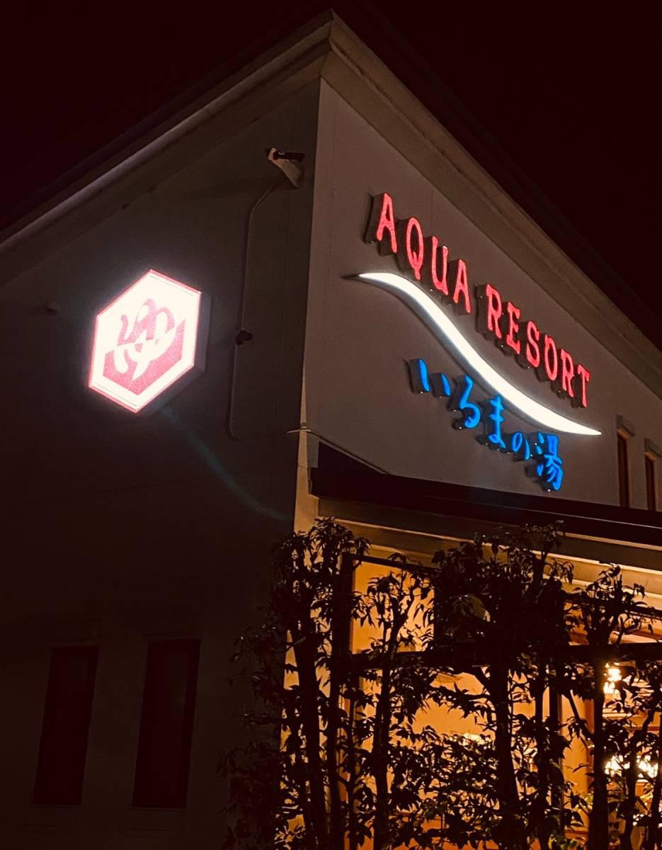 入間市『アクアリゾート いるまの湯』で『サウナ』『サ活』癒しの空間へ行ってみた。