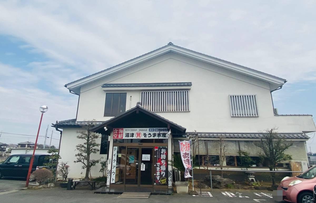 比企郡川島町表にある『埼玉漁港の海鮮食堂 そうま水産』で『漁師の昼メシ』『三代目刺身番長ランチ』食べてみた。