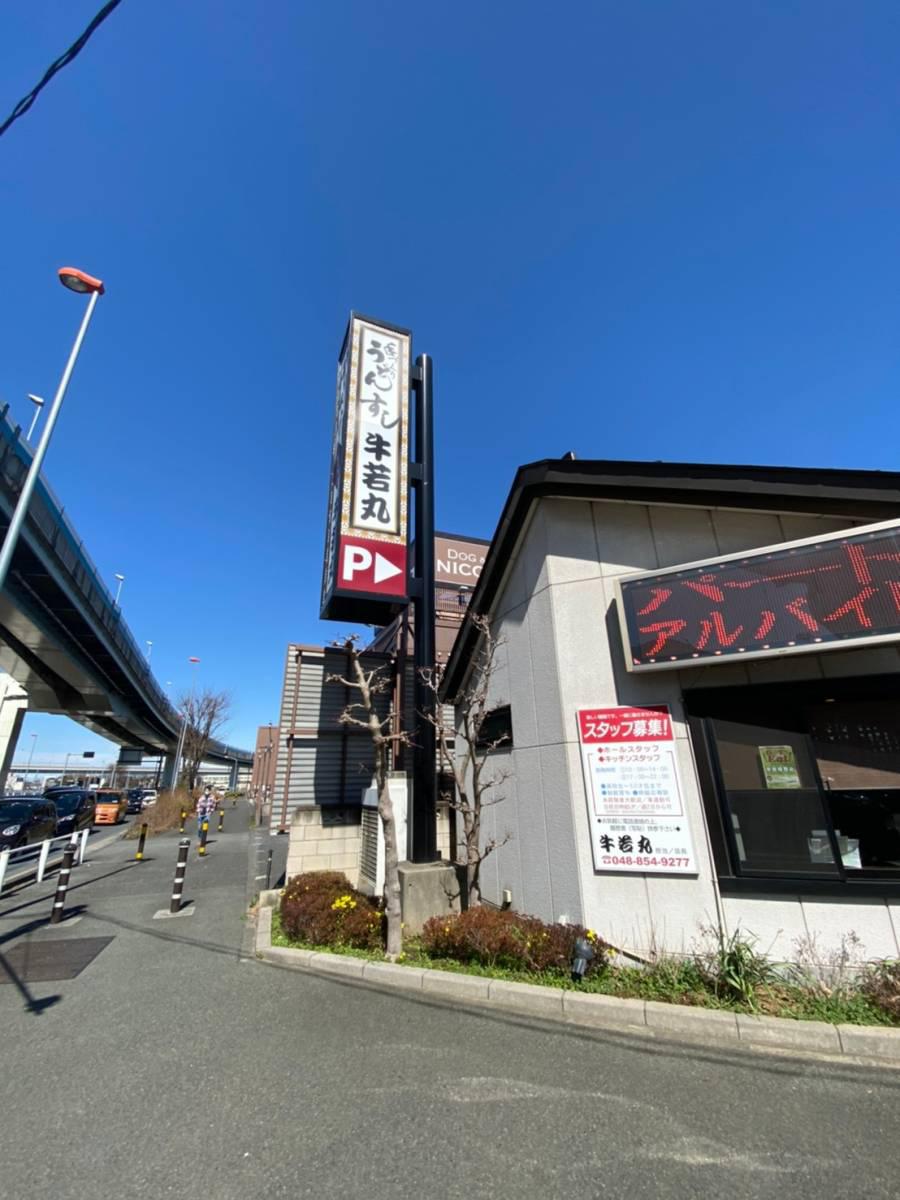 中央区にある『牛若丸』で『上寿司とミニ鴨ねぎうどん』『まぐろづけ丼』他行って食べてきた。