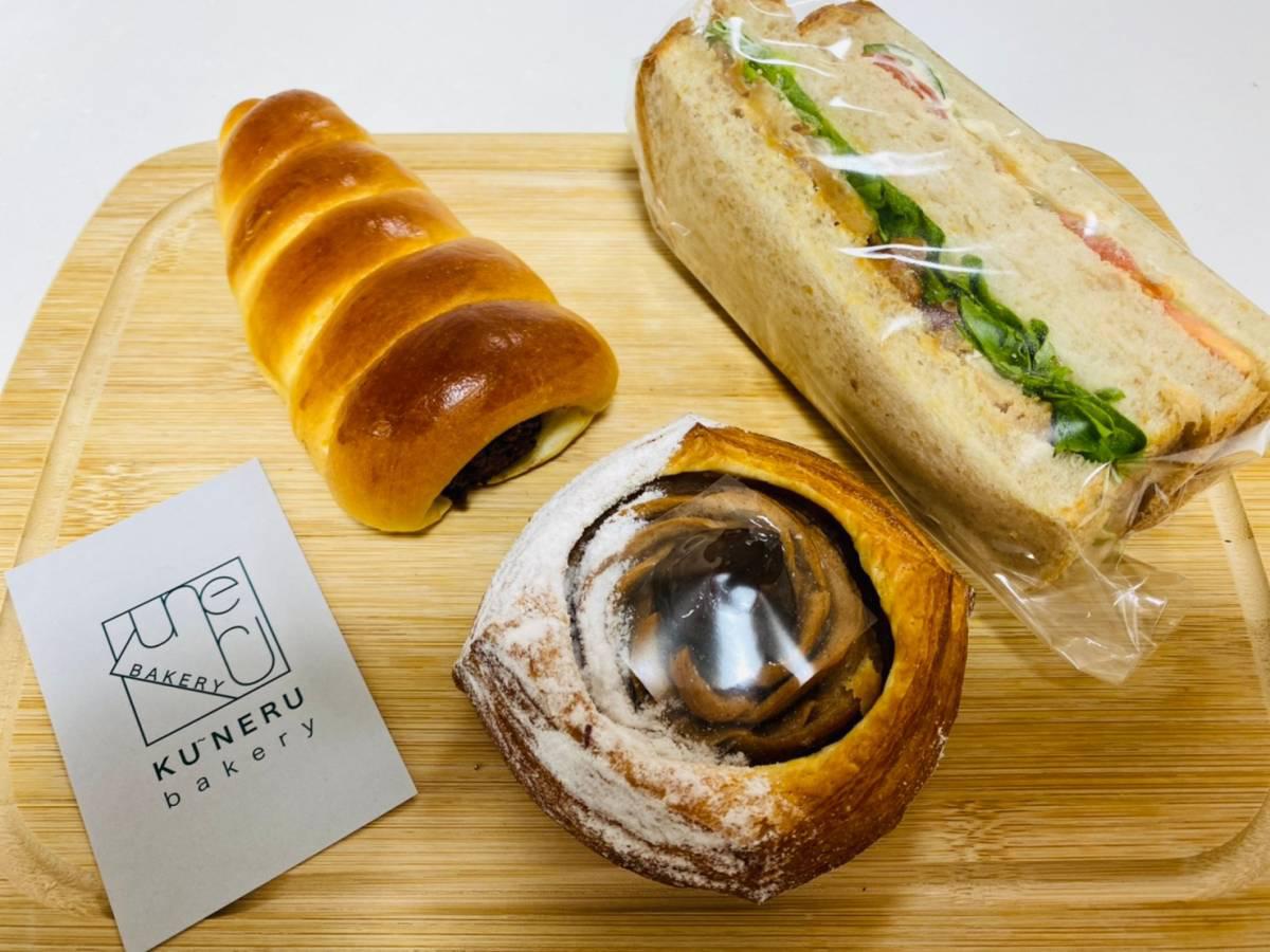 浦和区の美味しいパン屋『KU~NERUbakery(クーネルベーカリー) 』で『渋皮マロンデニッシュ』『照り焼きチキンサンド』他買って食べてみた。