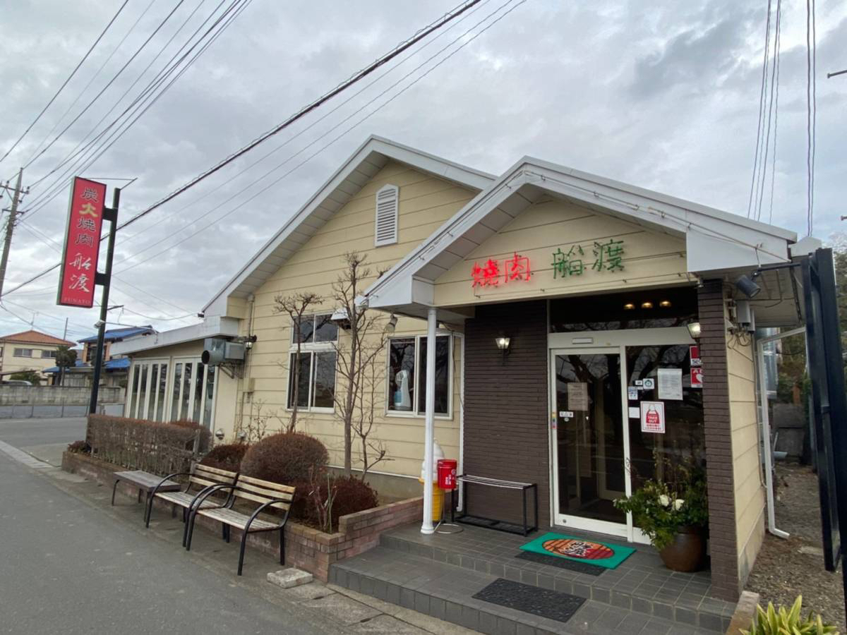 西区の川沿いにある焼き肉屋『船渡(ふなと)』で『Aランチコース』を食べてきた。