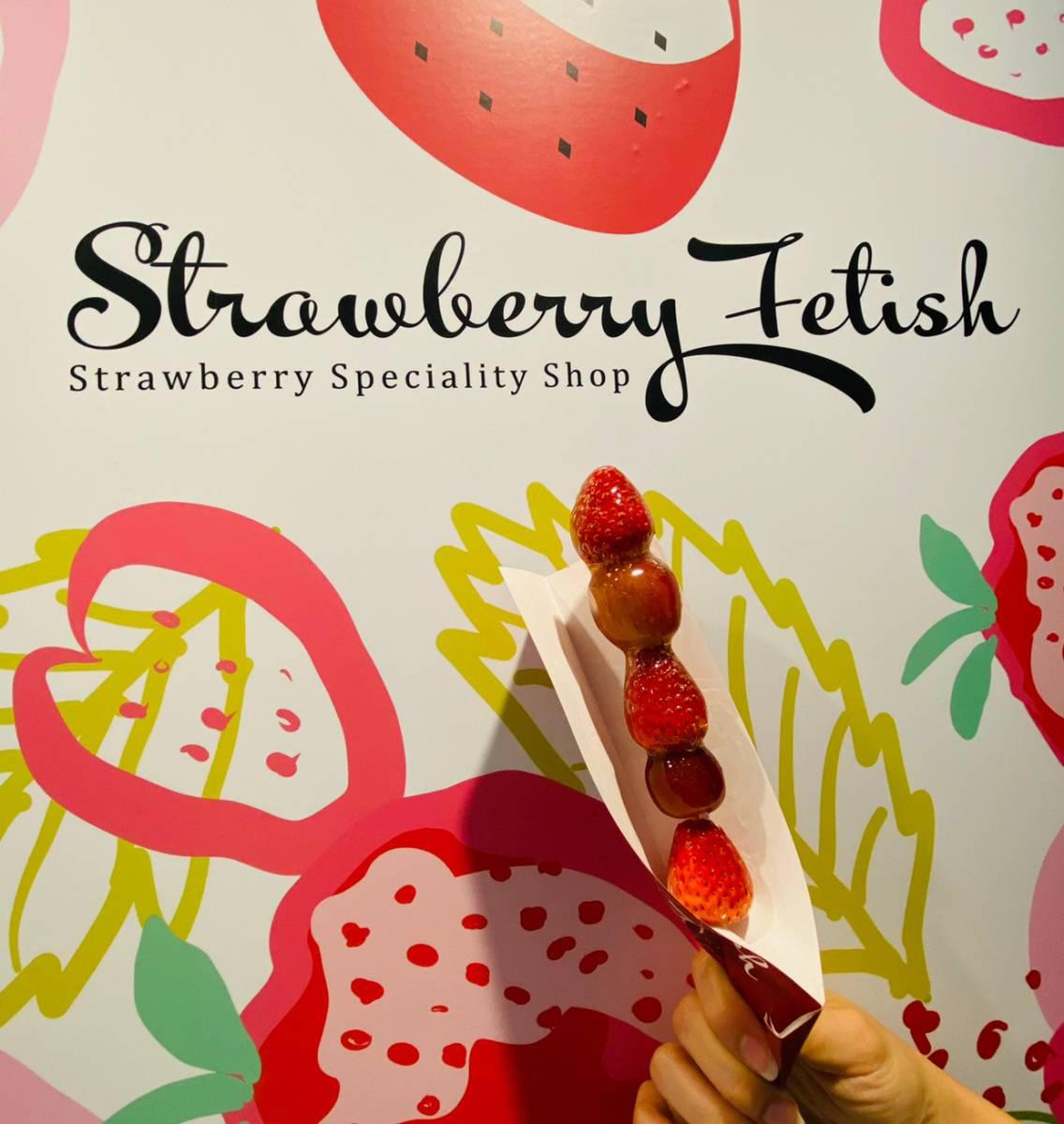 埼玉初!2021年3月11日オープン『Strawberry Fetish (ストロベリーフェチ)ららぽーと富士見店』に行って食べてきた。