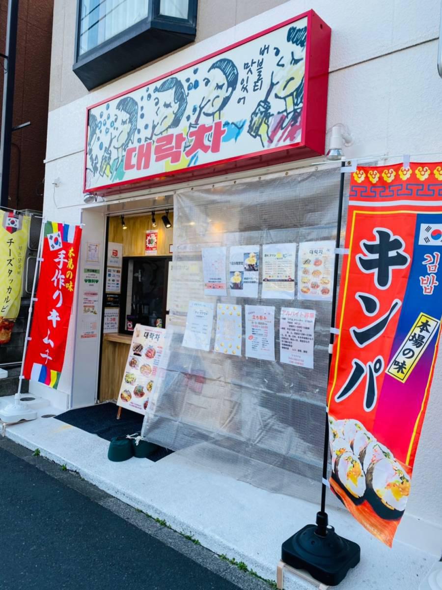 2020年8月15日坂戸市千代田にオープンした『テ・ラクチャ(대 락 차)』で『飲むプリン』『黒ゴマ杏仁プリン』『韓国おでん』食べてきた。