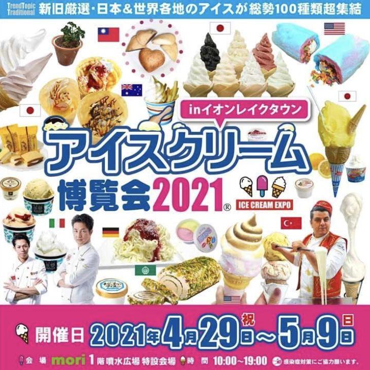 アイスクリーム博覧会2021『イオンレイクタウン』日本・世界各地の人気アイスクリームが大集合!4月29日~5月9日まで開催!
