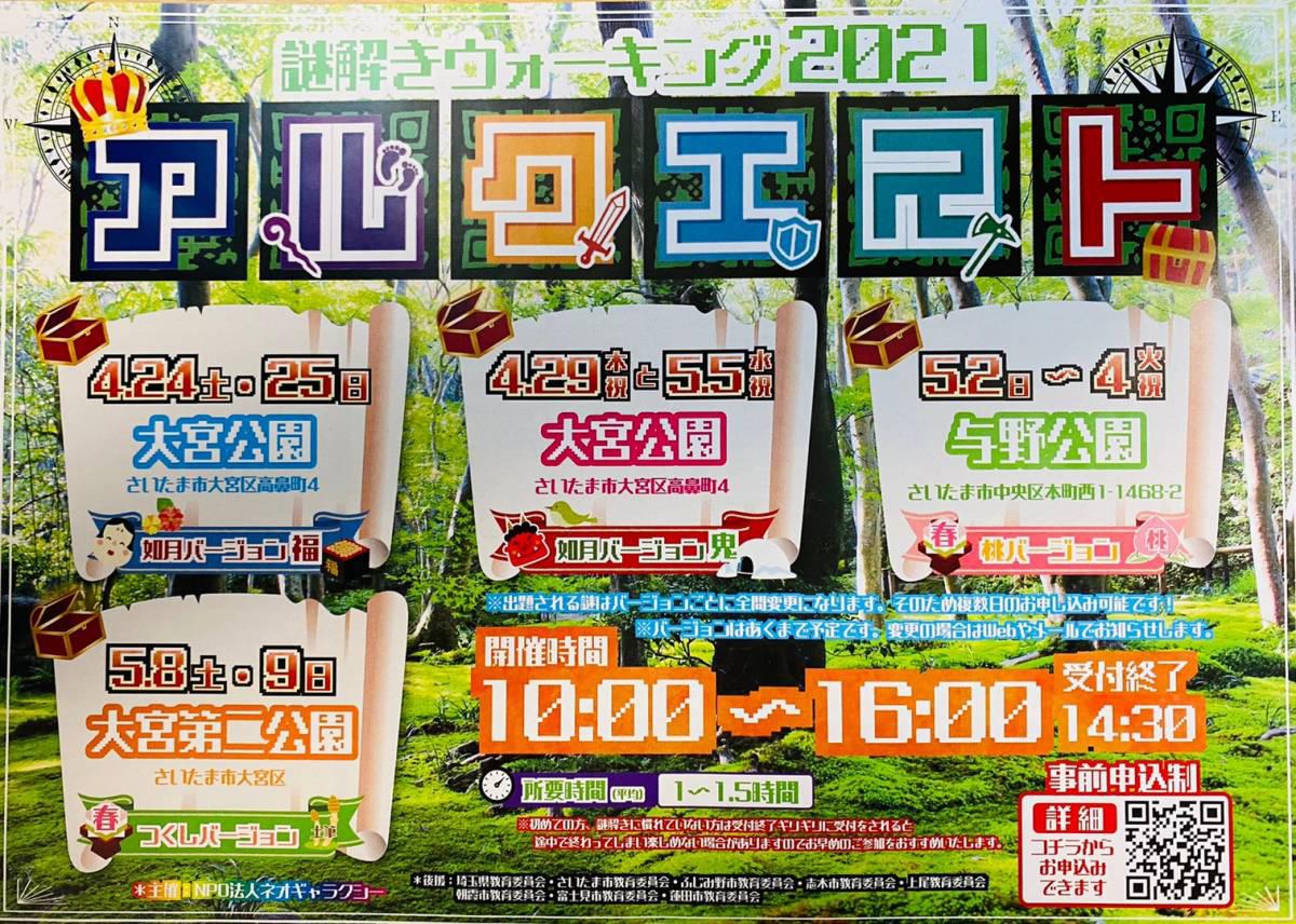 謎解きウォーキング2021『アルクエスト』『大宮公園』『与野公園』『大宮第二公園』で計9日間開催!