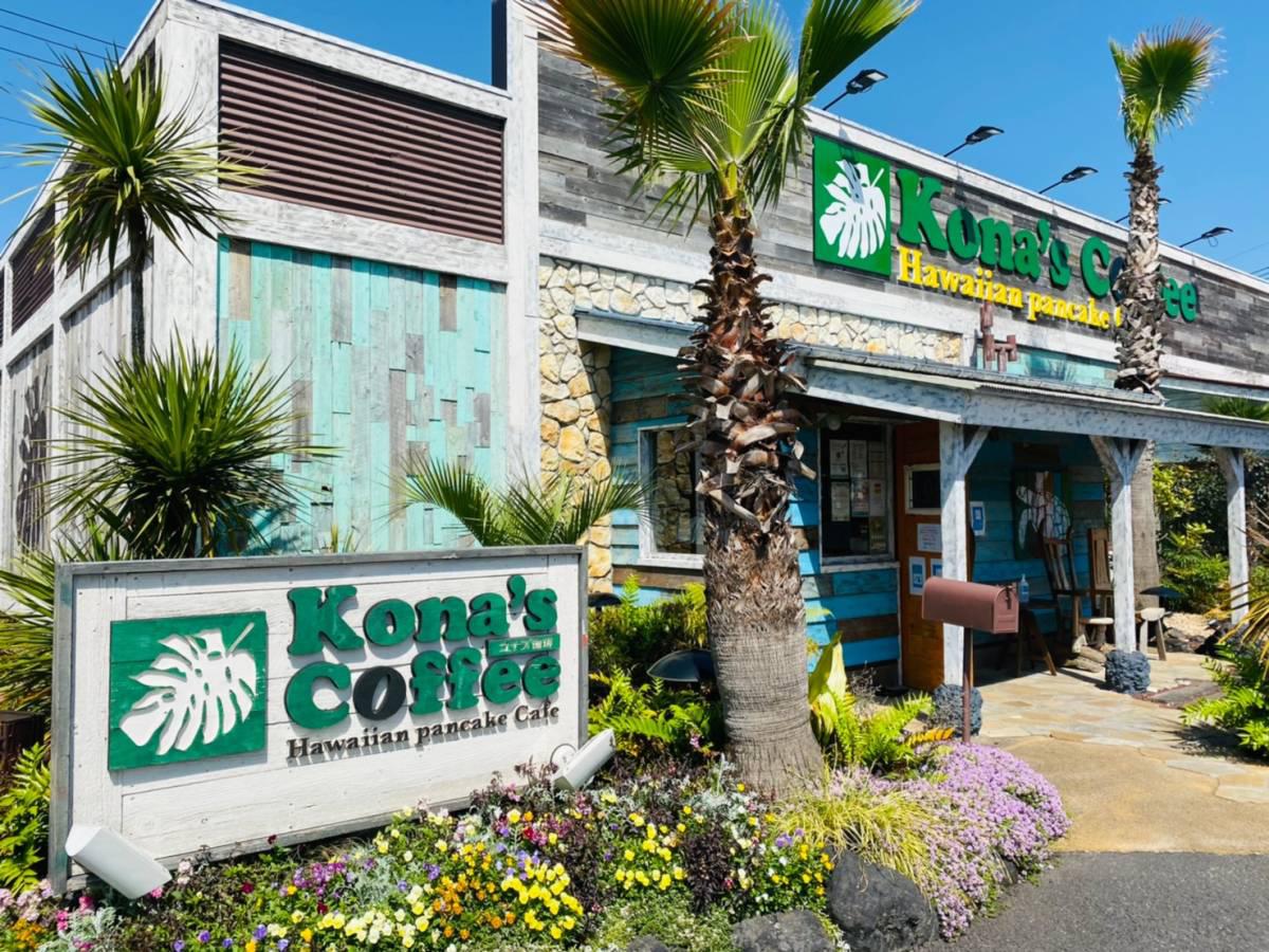 緑区大間木『コナズ珈琲 東浦和』で『モチコチキン』『スパイシーガーリックシュリンプ』『ピンクレモン』行って食べてみた。