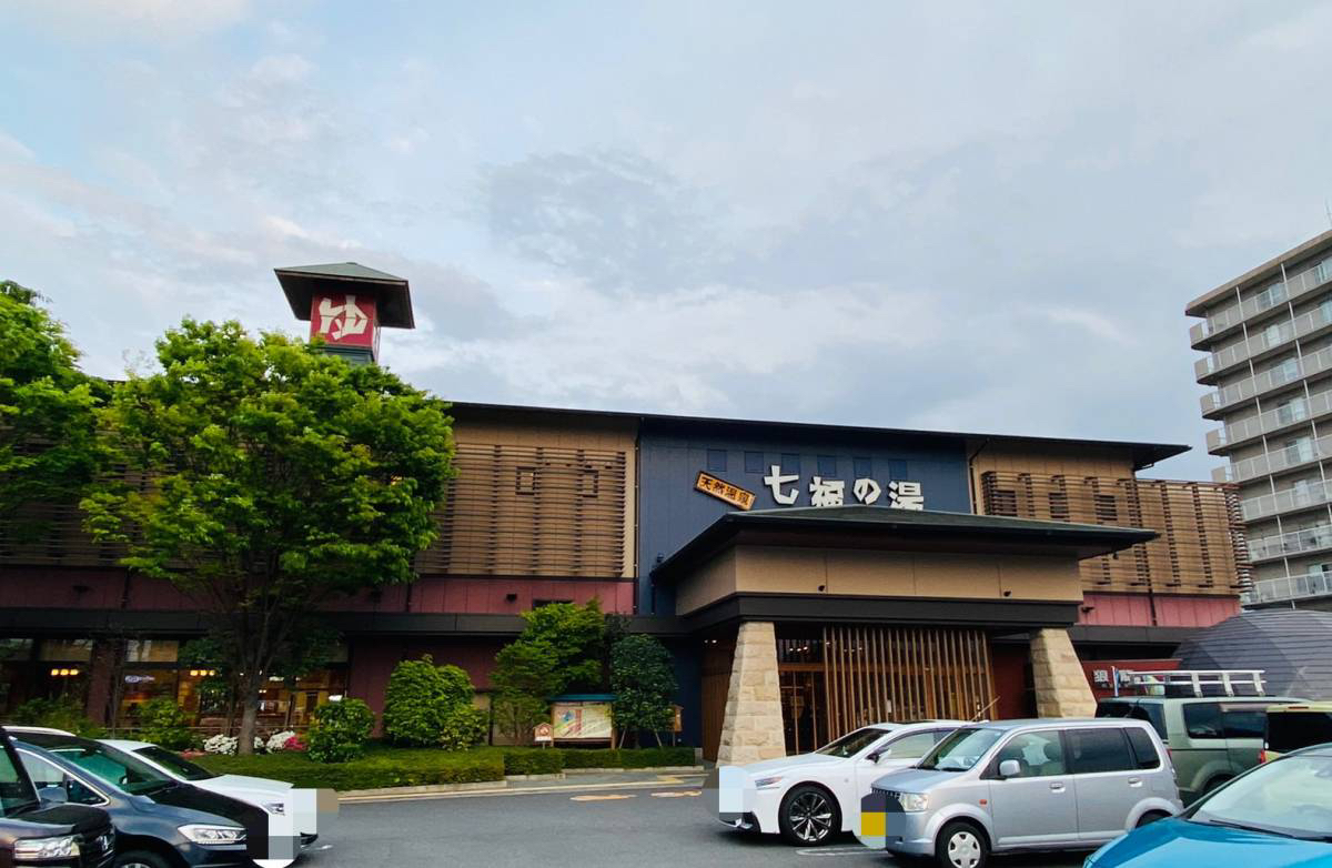 戸田市『七福の湯』で『サウナ』『サ活』ゆったりと天然温泉を満喫してきた。