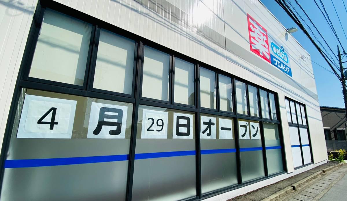 2021年4月29日浦和区に『ウエルシア浦和上木崎店』がオープン!