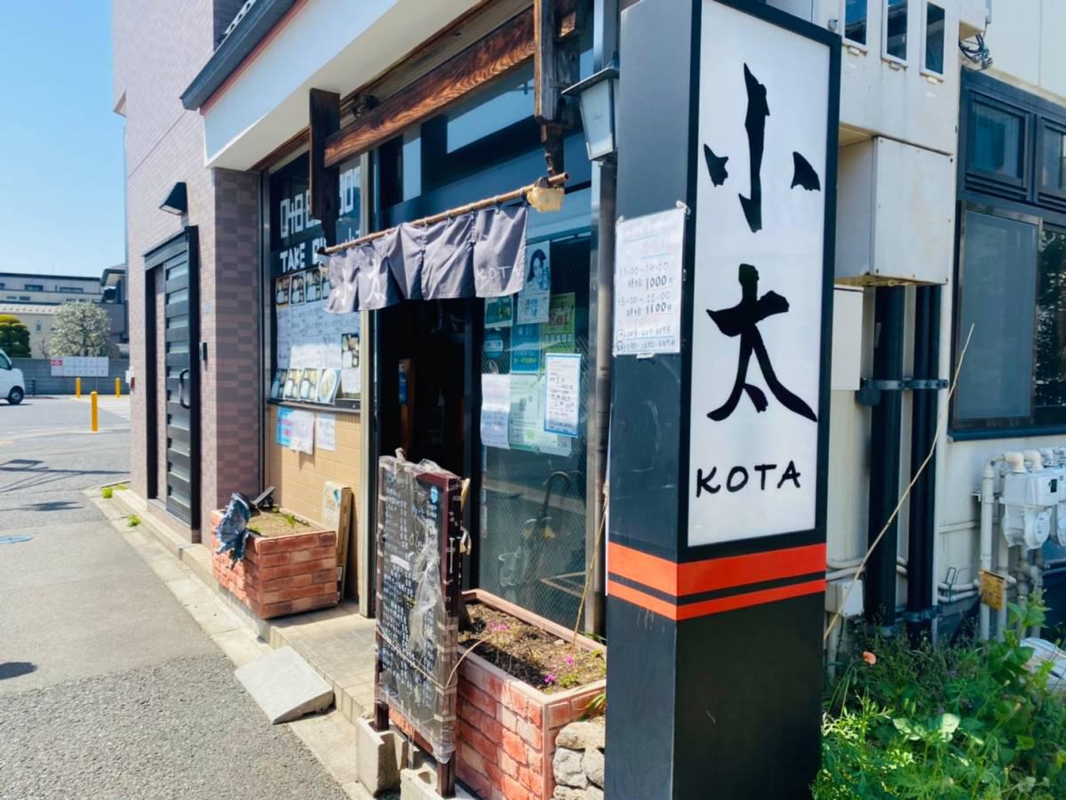 中央区上落合のメニュー豊富な『小太KOTA』で『ささみカツおろしポンズ』『エビフライととり唐』行って食べてきた。