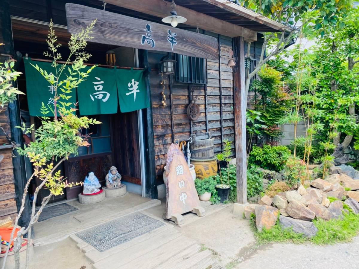 上尾市畔吉にある古民家風の名店『高半(たかはん)』でランチ『海鮮丼(大)』『刺身ともつ定食』を行って食べてみた。