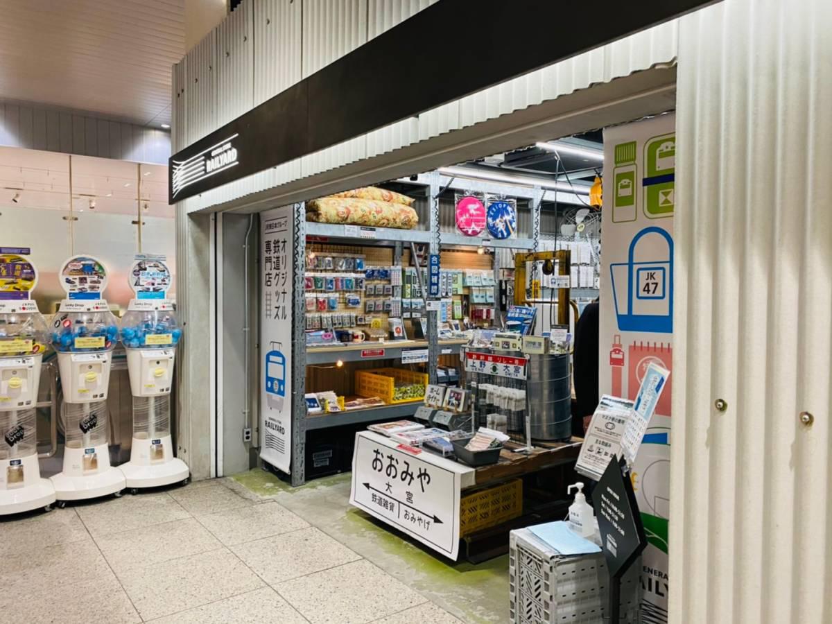 大宮駅構内の『GENERAL STORE RAILYARD 大宮』JR東日本グループの鉄道グッズ専門店に行ってみた。