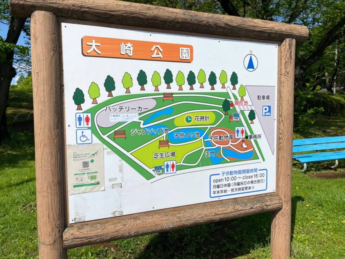 緑区大崎にある『大崎公園』で『バッテリーカー』『遊具』『子供釣り池』『子供動物園』他で行って遊んできた。