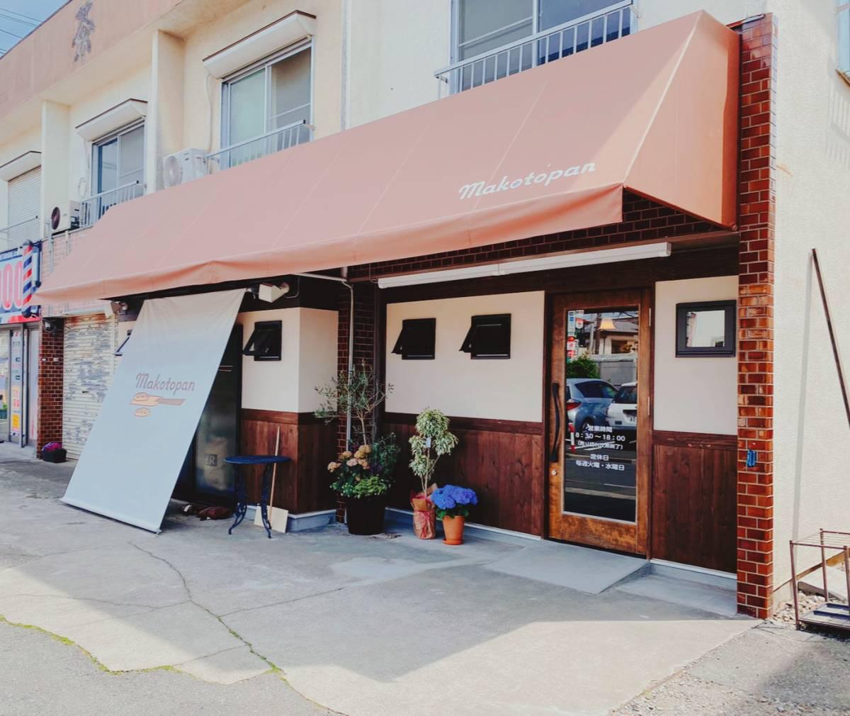 桜区白鍬2021年5月1日リニューアルオープンの『Makotopan(マコトパン)』で『いちごのデニッシュ』『クイニーアマン』『チーズフォンデュ』他買って食べてみた。