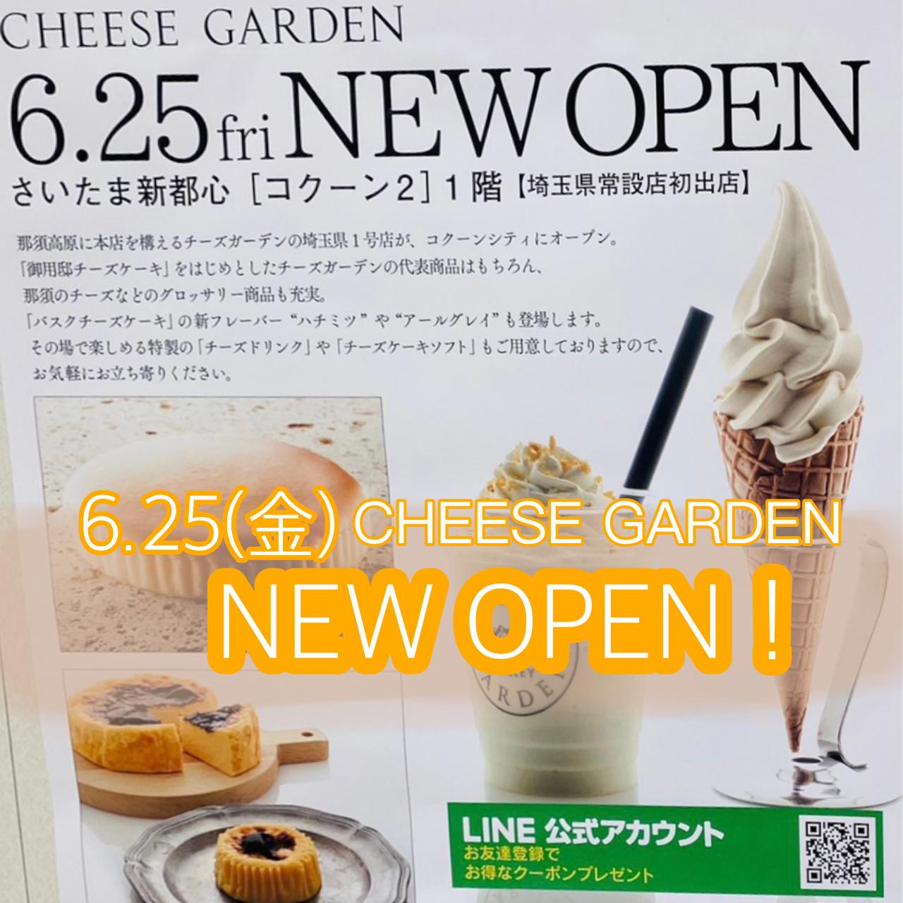 埼玉県初の常設店舗『チーズガーデン コクーン店』が2021年6月25日(金)にオープン!