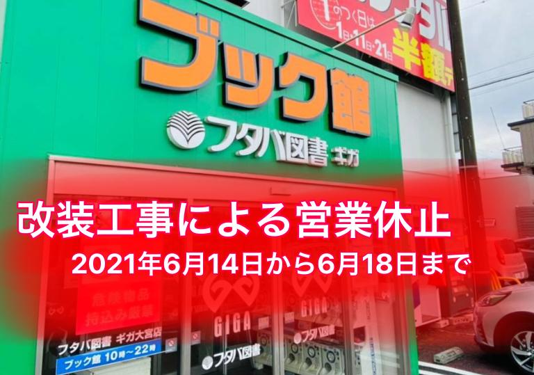 大宮区の『フタバ図書 GIGA大宮店』が2021年6月14日から6月17日まで改装工事の為営業休止。6月18日営業再開。