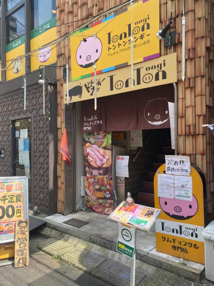 大宮区にある韓国料理の『TonTon オンギー』でランチ『サムギョプサルコース』を行って食べてみた。