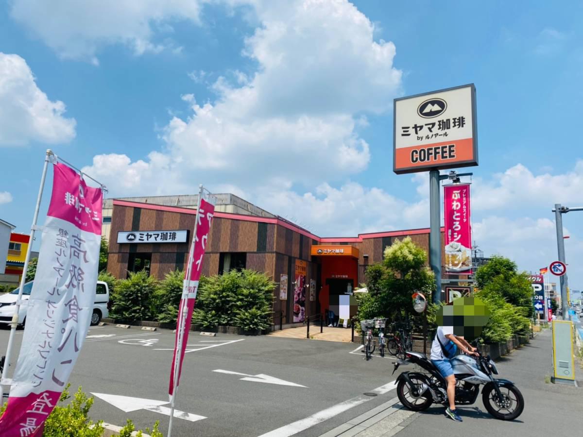 北区大成町の『ミヤマ珈琲 大宮大成町店』が2021年6月16日に閉店。