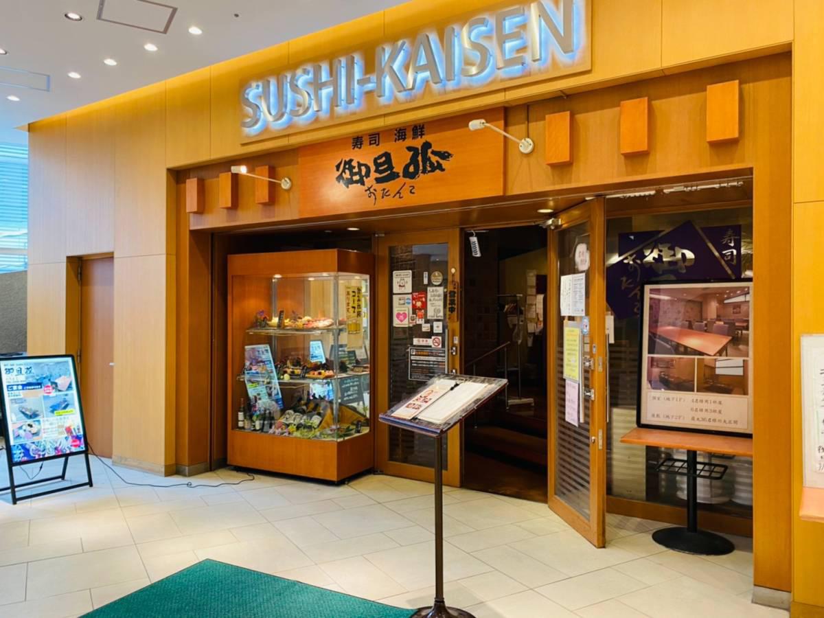 中央区新都心の『寿司海鮮 御旦孤(おたんこ) さいたま新都心店』でランチ『けやきにぎり』を行って食べてみた。