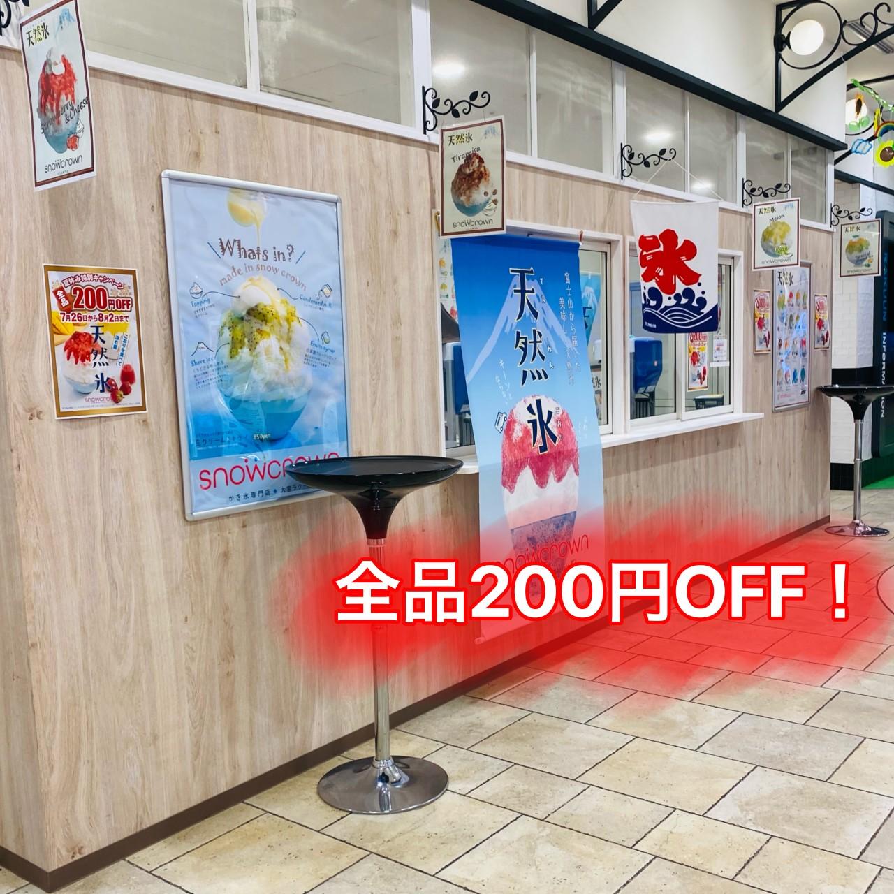 大宮ラクーンのかき氷専門店『スノークラウン』が2021年7月26日から8月2日まで全品200円OFF!