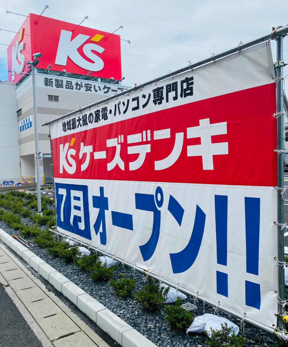 2021年7月30日さいたま市北区に『ケーズデンキ 大宮櫛引店』がオープン!