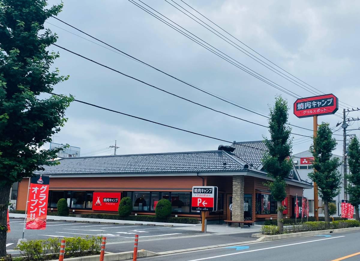 2021年7月8日北区本郷町に『焼肉キャンプ 大宮本郷店』がオープン!場所は『華屋与兵衛 大宮本郷店』跡地…