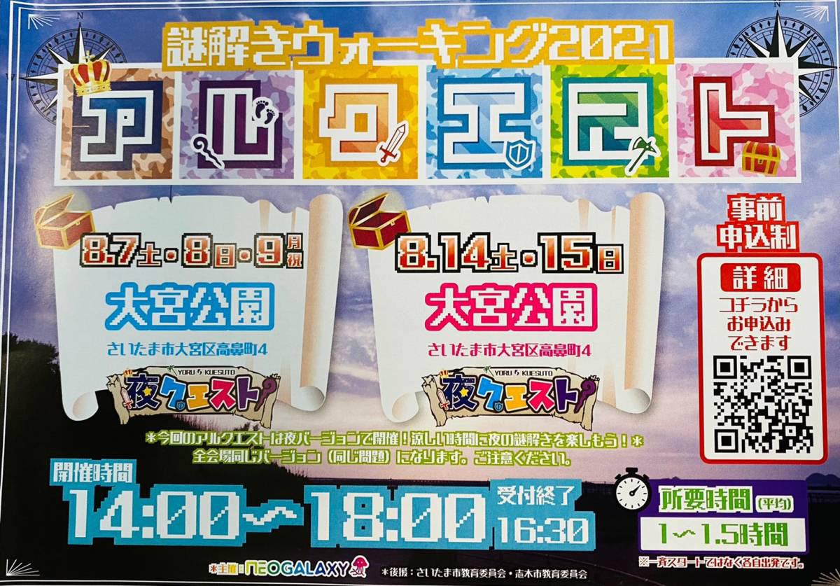 謎解きウォーク2021夜バージョン『アルクエスト』『大宮公園』計5日間開催!