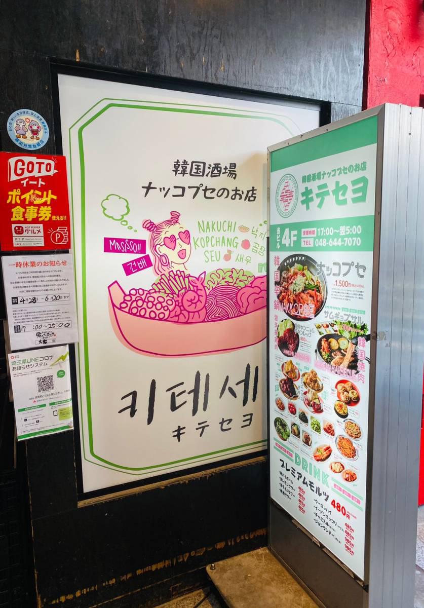 2021年7月29日大宮駅東口南銀座通りに『韓国大衆屋台 キテセヨ』がオープン予定!