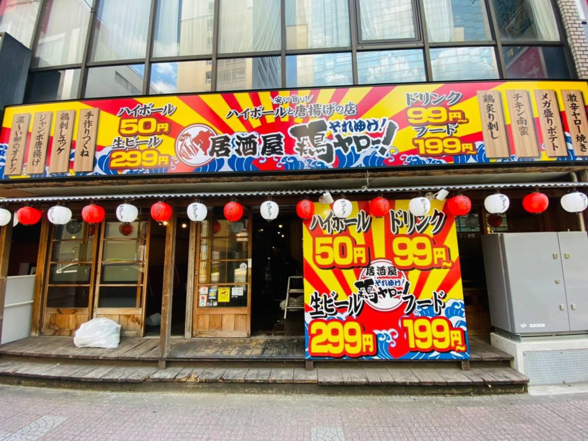 2021年8月1日大宮駅東口に『それゆけ!鶏ヤロー!大宮店』がオープン!