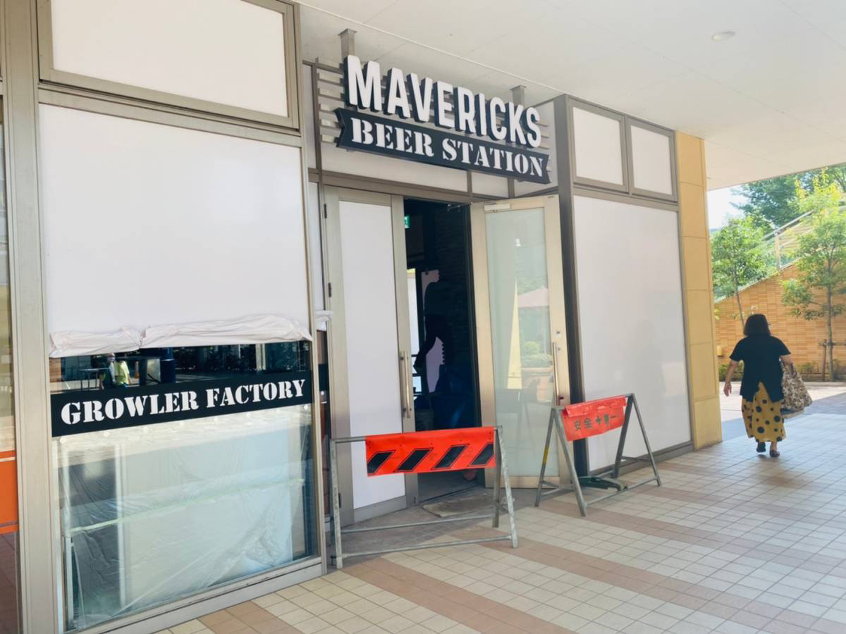 2021年8月上旬『生ビールのデリバリー』『テイクアウト』ができるお店『マーベリックスビアステーション ステラタウン大宮宮原 』がオープン予定!