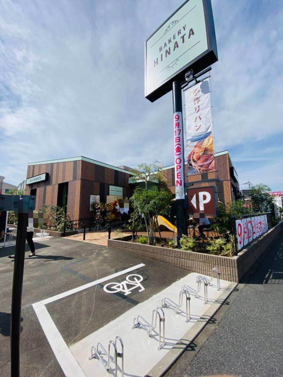 2021年9月17日北区大成町に『BAKERY HINATA』の1号店がオープン!場所は『ミヤマ珈琲 大宮大成町店』跡地…