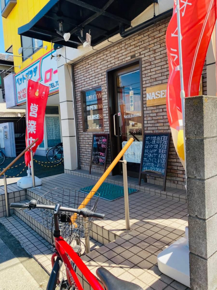上尾市今泉のボリューム満点の洋食屋『NASEBANARU(ナセバナル)』で『ロースカツカレー』『チキンソテーしょうが』他行って食べてきた。