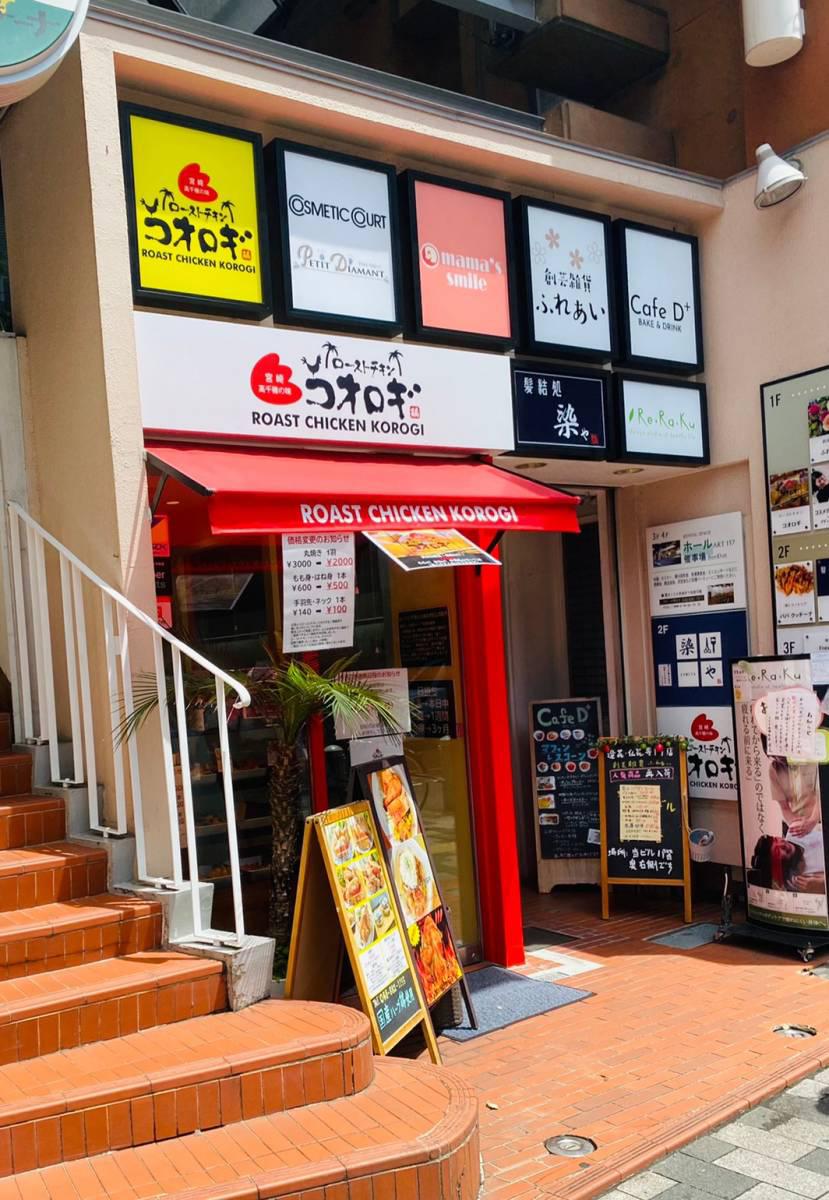 浦和区北浦和の『ローストチキン コオロギ 北浦和店』で『はね身』『レッドチキンもも身』『手羽先』買って食べてみた。