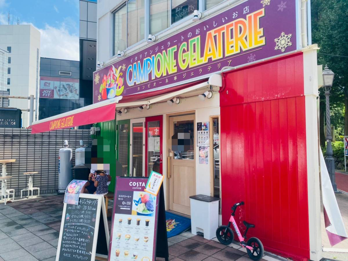 浦和区常磐イタリアンジェラートのおいしいお店『CAMPIONE GELATERIA(カンピオーネジェラテリア)』で『トリプル(3種)』買って食べてみた。